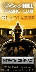 Слот Gladiator от William Hill